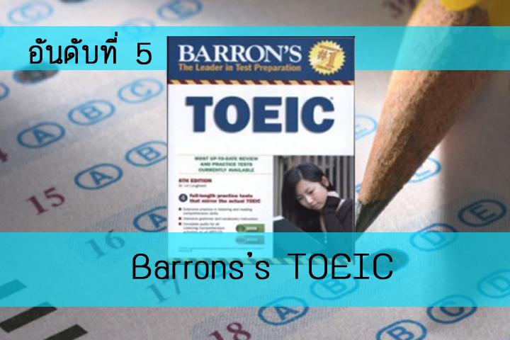 สอบ TOEIC 5 หนังสือที่คุณต้องไม่พลาดก่อนไปสอบ