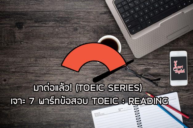 เรียน toeic มาต่อแล้ว! (TOEIC SERIES) เจาะ 7 พาร์ทข้อสอบ TOEIC :Reading