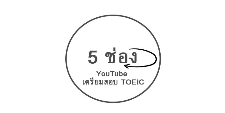 5 ช่อง YouTube เรียน TOEIC ฟรี เข้าใจง่ายได้ผลเร็ว