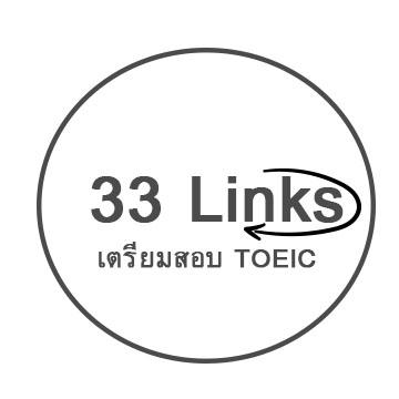33 Links เตรียมสอบ TOEIC เยอะที่สุด ดีที่สุด ครบถ้วนที่สุดปักไว้เลย!
