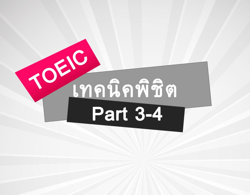 เผยเทคนิค ลุยสอบ TOEIC Part 3-4ได้คะแนนเต็ม
