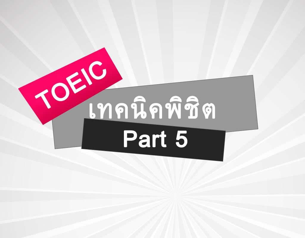 สุดยอดเคล็ดสอบ TOEIC Part 5 เก็บ Grammarเต็ม